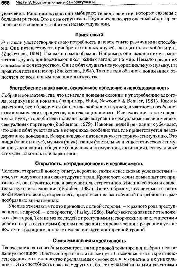 DJVU. Мотивация поведения (5-е издание). Фрэнкин Р. E. Страница 555. Читать онлайн