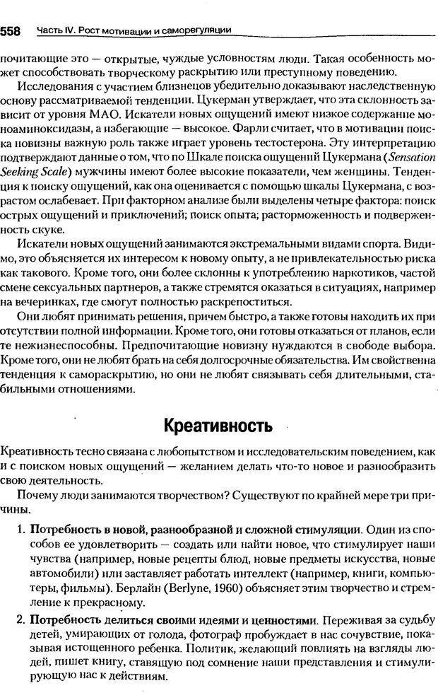 DJVU. Мотивация поведения (5-е издание). Фрэнкин Р. E. Страница 557. Читать онлайн