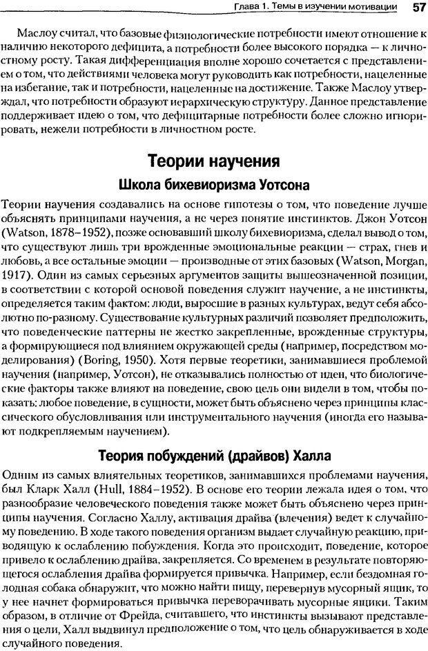 DJVU. Мотивация поведения (5-е издание). Фрэнкин Р. E. Страница 56. Читать онлайн