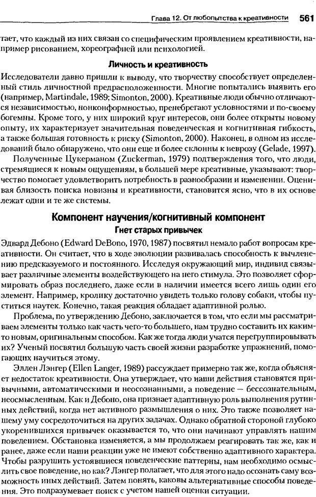 DJVU. Мотивация поведения (5-е издание). Фрэнкин Р. E. Страница 560. Читать онлайн