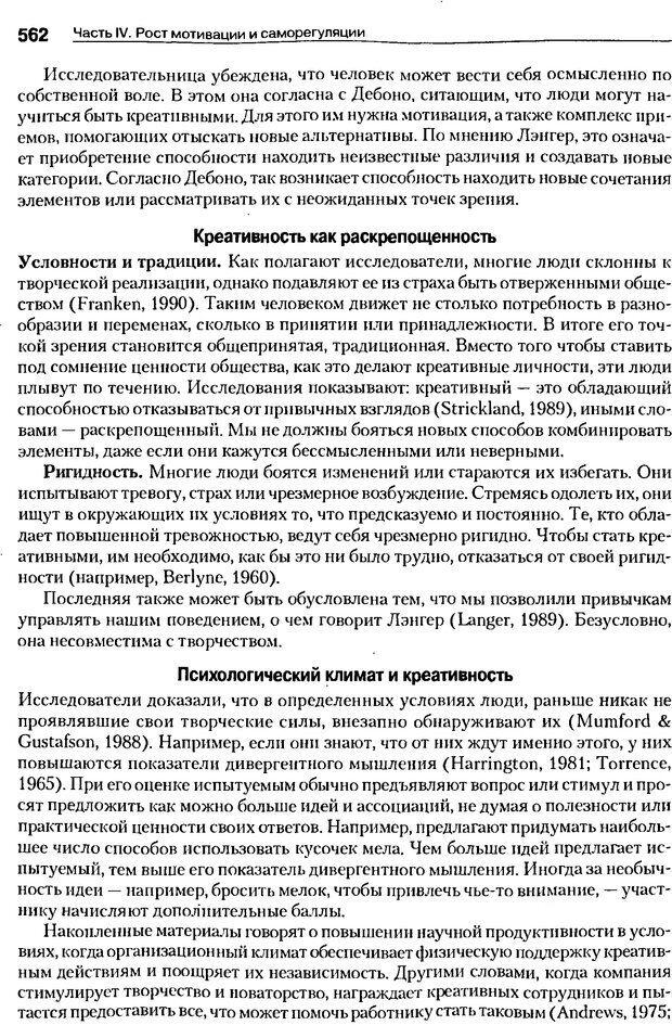 DJVU. Мотивация поведения (5-е издание). Фрэнкин Р. E. Страница 561. Читать онлайн