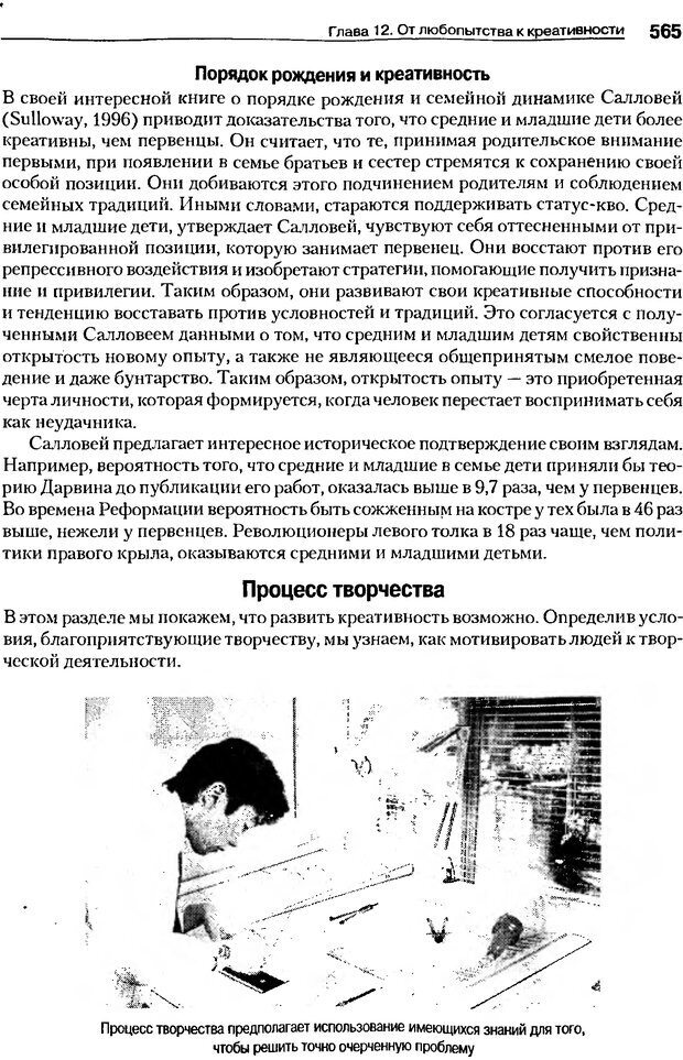 DJVU. Мотивация поведения (5-е издание). Фрэнкин Р. E. Страница 564. Читать онлайн