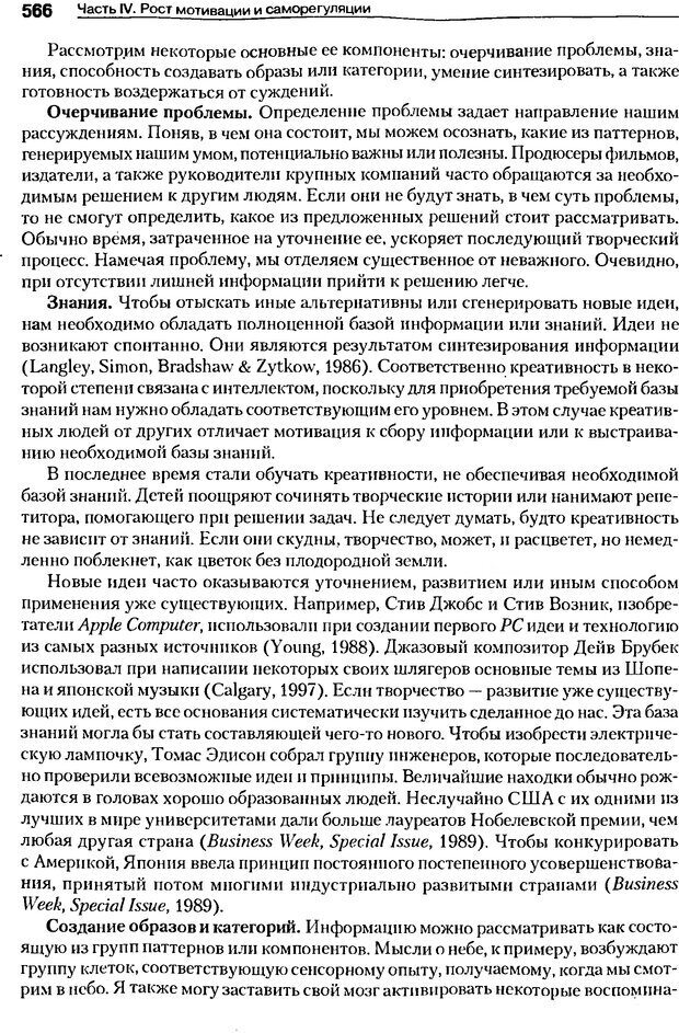 DJVU. Мотивация поведения (5-е издание). Фрэнкин Р. E. Страница 565. Читать онлайн