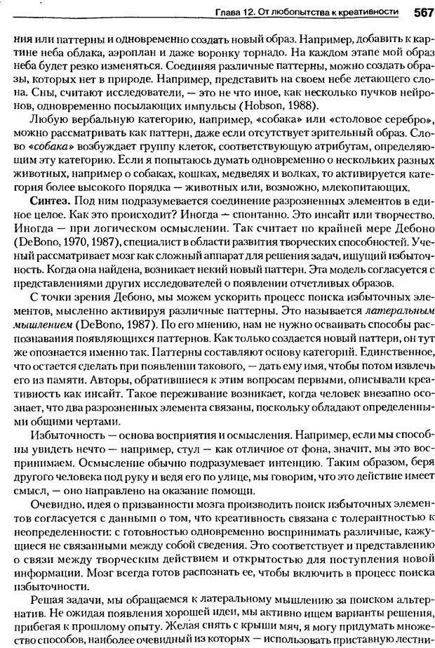 DJVU. Мотивация поведения (5-е издание). Фрэнкин Р. E. Страница 566. Читать онлайн