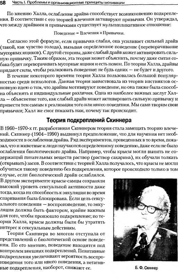 DJVU. Мотивация поведения (5-е издание). Фрэнкин Р. E. Страница 57. Читать онлайн