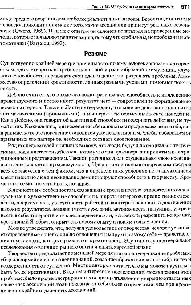 DJVU. Мотивация поведения (5-е издание). Фрэнкин Р. E. Страница 570. Читать онлайн