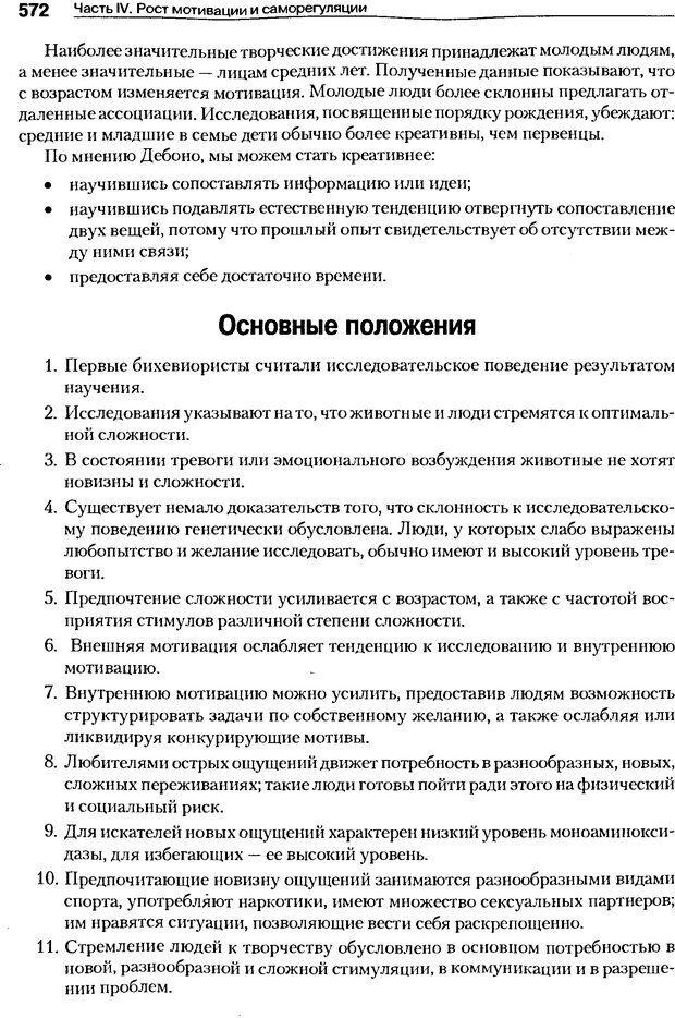 DJVU. Мотивация поведения (5-е издание). Фрэнкин Р. E. Страница 571. Читать онлайн