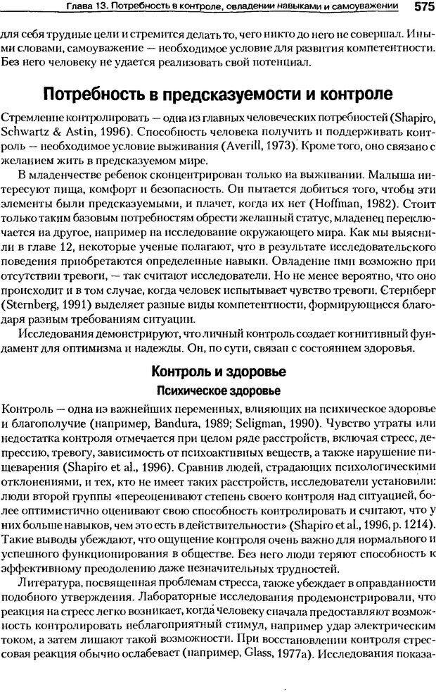 DJVU. Мотивация поведения (5-е издание). Фрэнкин Р. E. Страница 574. Читать онлайн