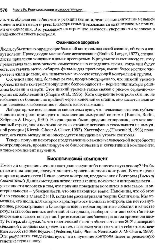 DJVU. Мотивация поведения (5-е издание). Фрэнкин Р. E. Страница 575. Читать онлайн