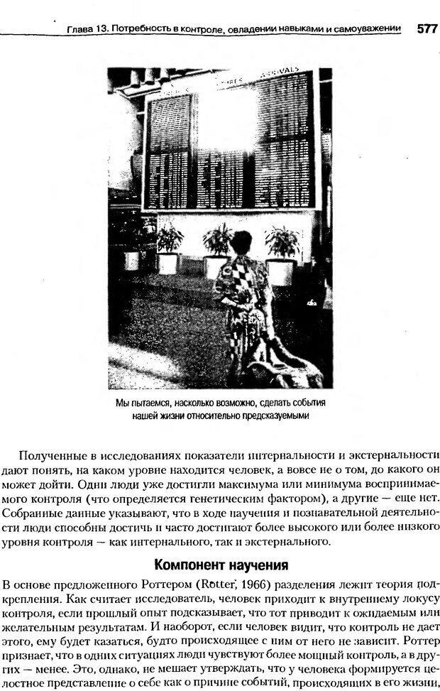 DJVU. Мотивация поведения (5-е издание). Фрэнкин Р. E. Страница 576. Читать онлайн
