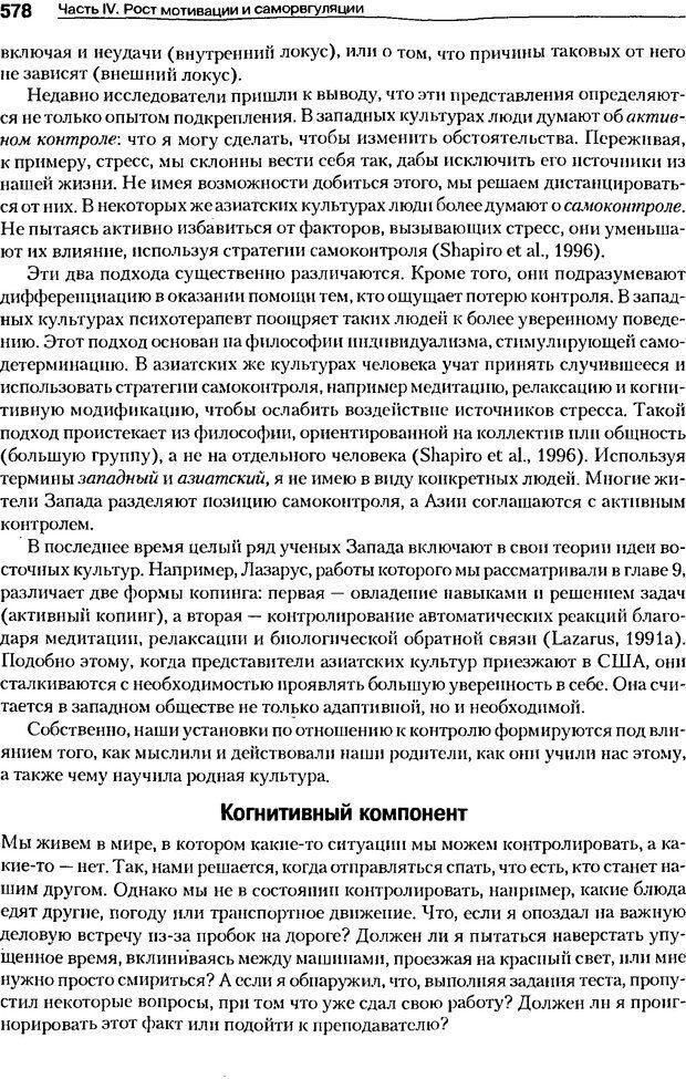 DJVU. Мотивация поведения (5-е издание). Фрэнкин Р. E. Страница 577. Читать онлайн