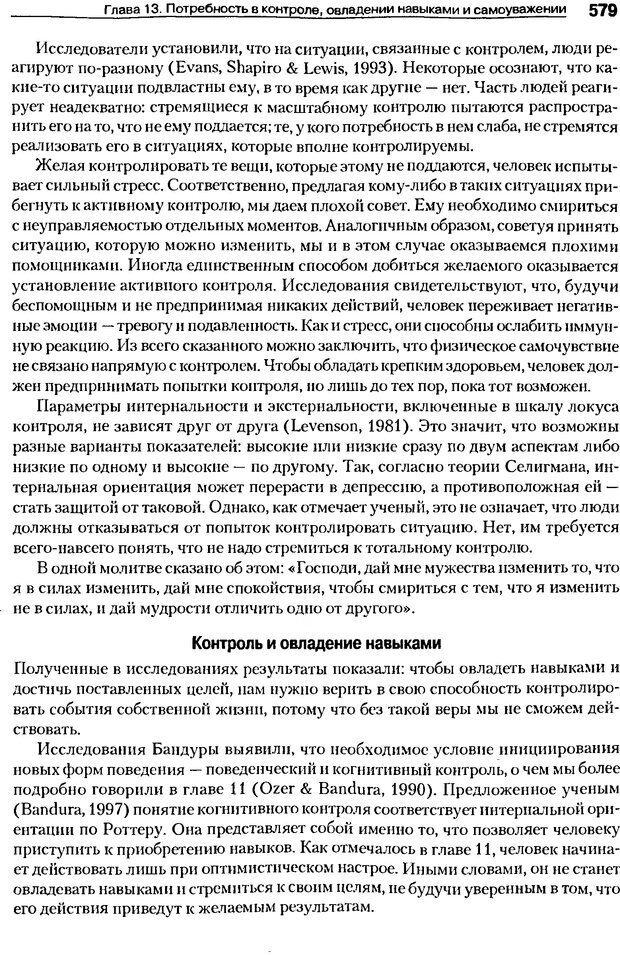 DJVU. Мотивация поведения (5-е издание). Фрэнкин Р. E. Страница 578. Читать онлайн
