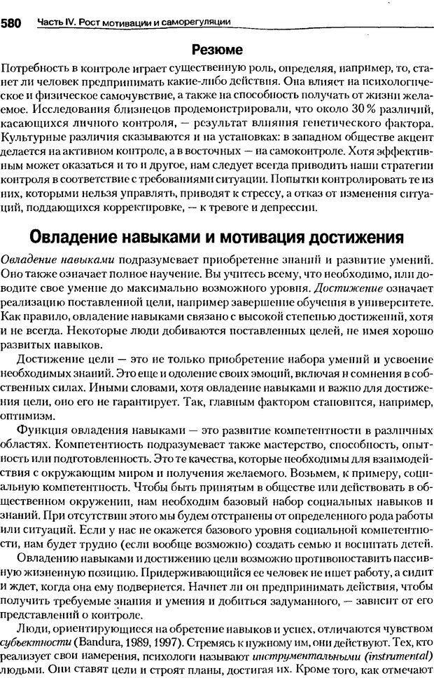 DJVU. Мотивация поведения (5-е издание). Фрэнкин Р. E. Страница 579. Читать онлайн
