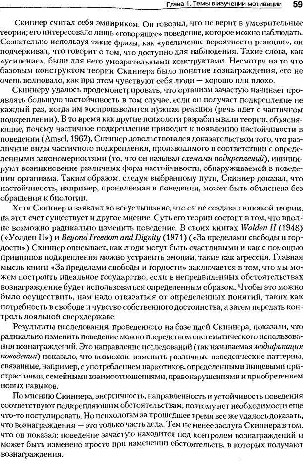 DJVU. Мотивация поведения (5-е издание). Фрэнкин Р. E. Страница 58. Читать онлайн