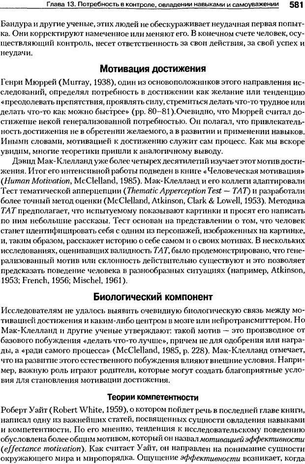 DJVU. Мотивация поведения (5-е издание). Фрэнкин Р. E. Страница 580. Читать онлайн