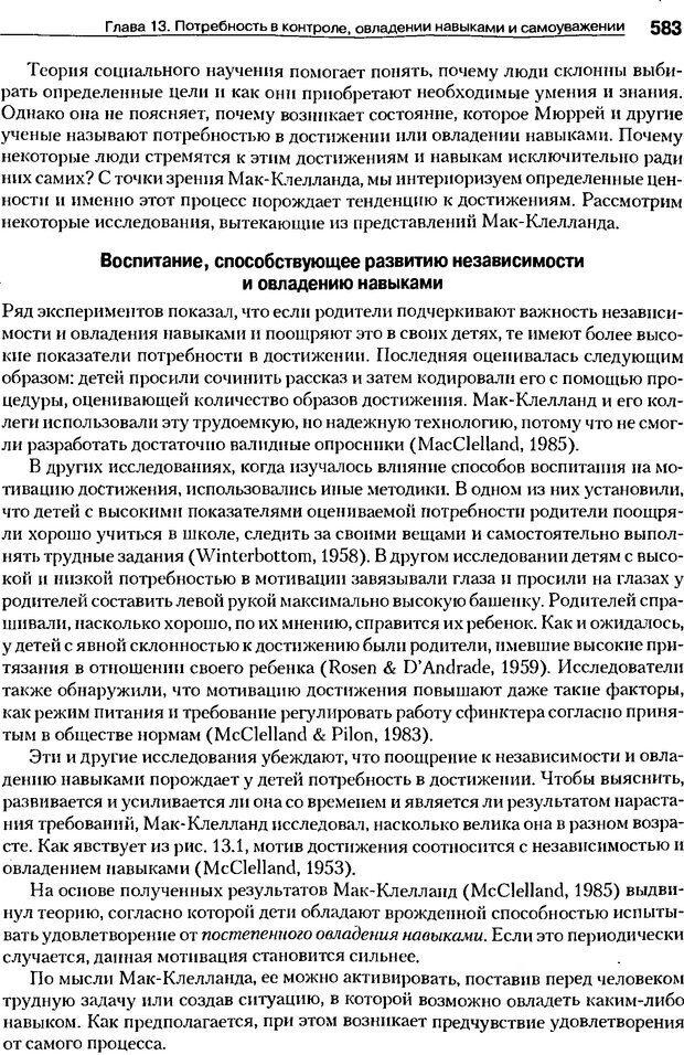 DJVU. Мотивация поведения (5-е издание). Фрэнкин Р. E. Страница 582. Читать онлайн