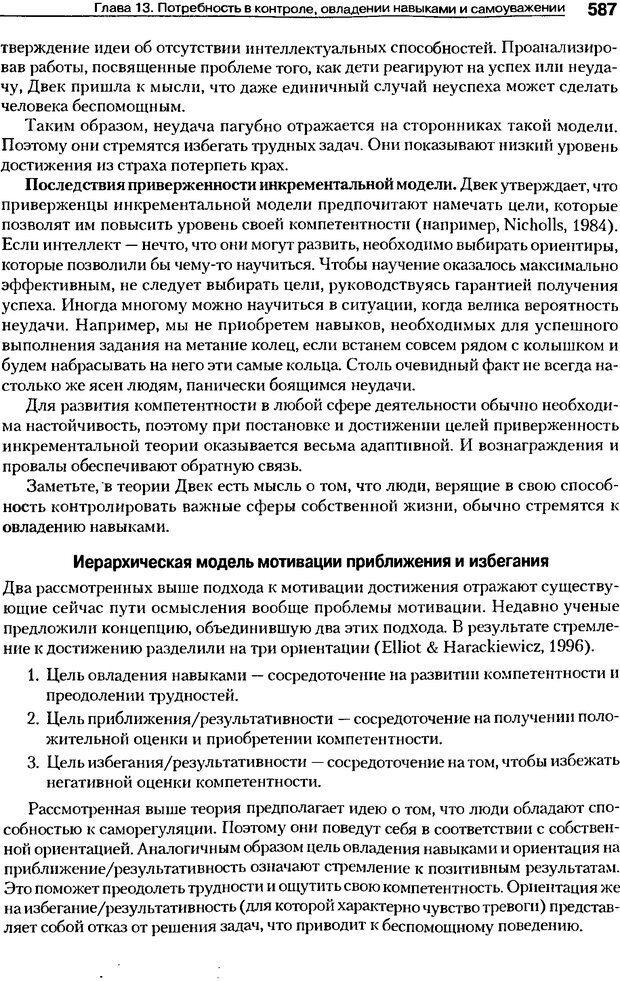 DJVU. Мотивация поведения (5-е издание). Фрэнкин Р. E. Страница 586. Читать онлайн