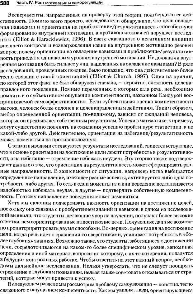 DJVU. Мотивация поведения (5-е издание). Фрэнкин Р. E. Страница 587. Читать онлайн