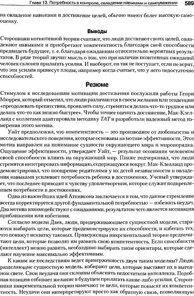 DJVU. Мотивация поведения (5-е издание). Фрэнкин Р. E. Страница 588. Читать онлайн
