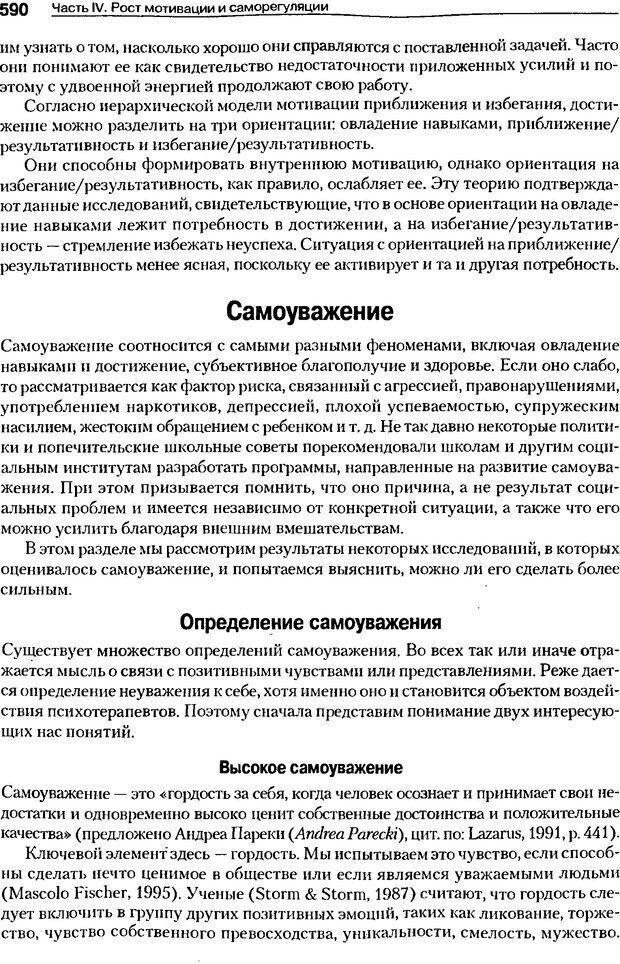 DJVU. Мотивация поведения (5-е издание). Фрэнкин Р. E. Страница 589. Читать онлайн