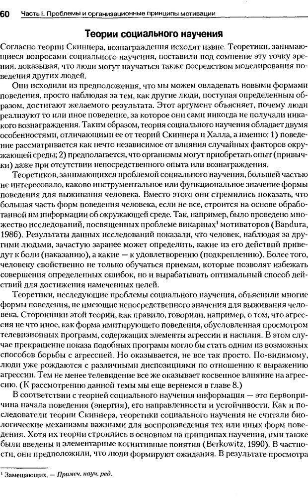 DJVU. Мотивация поведения (5-е издание). Фрэнкин Р. E. Страница 59. Читать онлайн