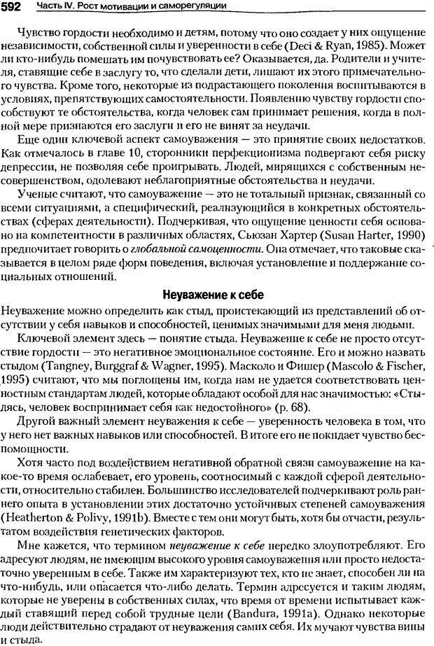 DJVU. Мотивация поведения (5-е издание). Фрэнкин Р. E. Страница 591. Читать онлайн