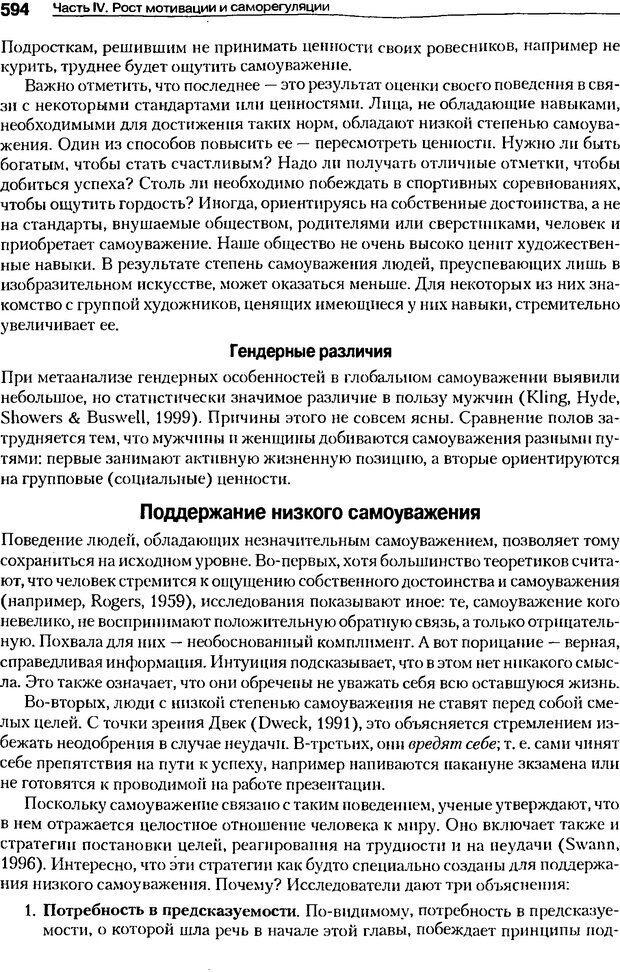 DJVU. Мотивация поведения (5-е издание). Фрэнкин Р. E. Страница 593. Читать онлайн