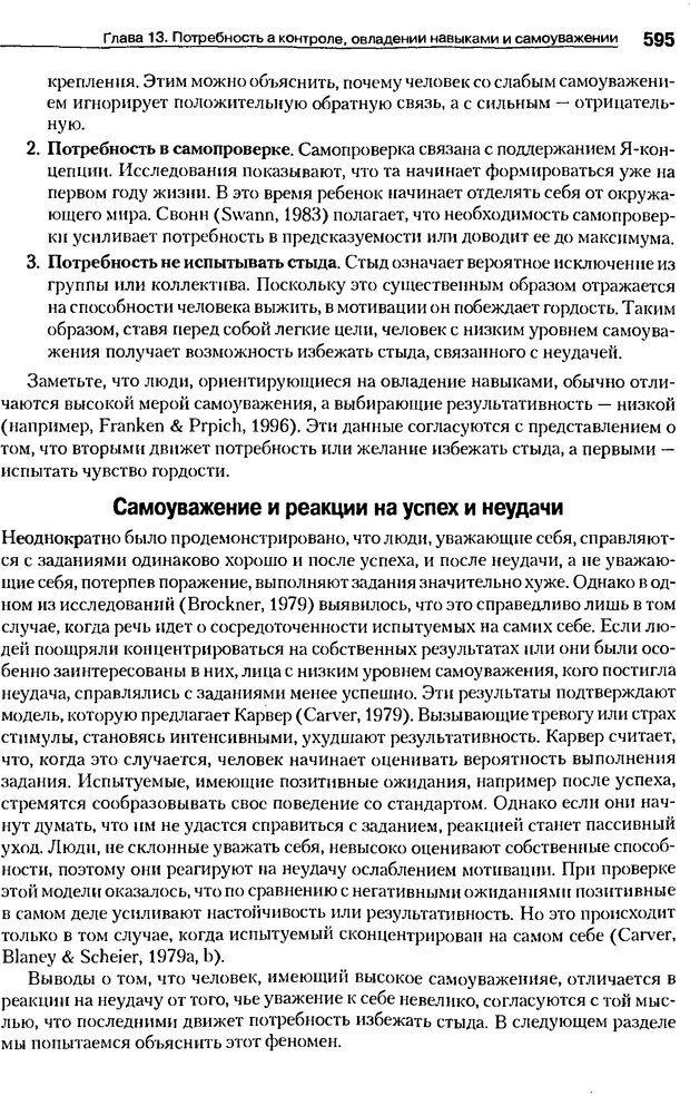 DJVU. Мотивация поведения (5-е издание). Фрэнкин Р. E. Страница 594. Читать онлайн