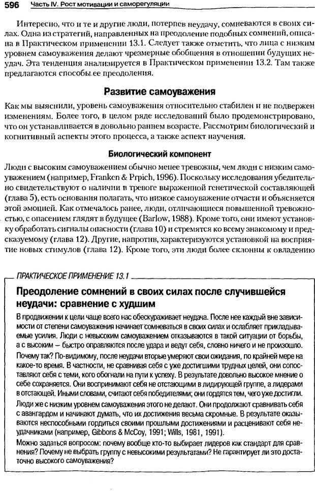 DJVU. Мотивация поведения (5-е издание). Фрэнкин Р. E. Страница 595. Читать онлайн