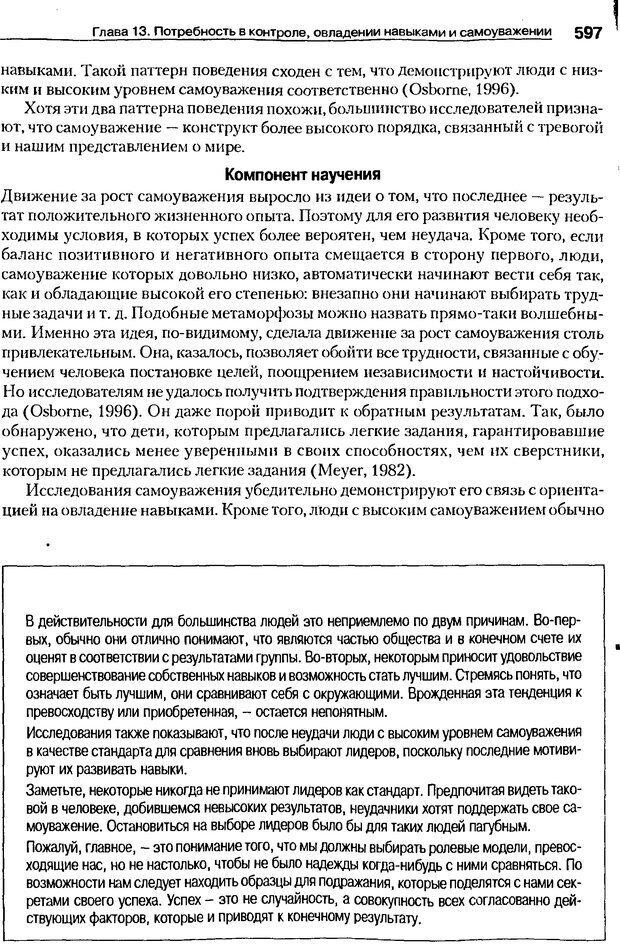 DJVU. Мотивация поведения (5-е издание). Фрэнкин Р. E. Страница 596. Читать онлайн
