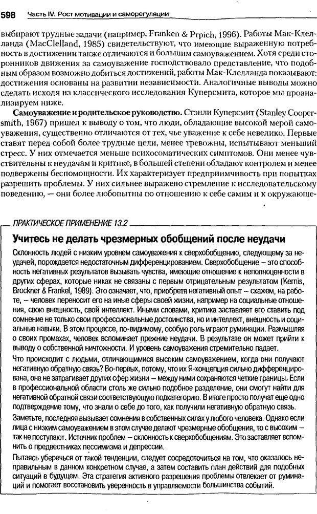 DJVU. Мотивация поведения (5-е издание). Фрэнкин Р. E. Страница 597. Читать онлайн