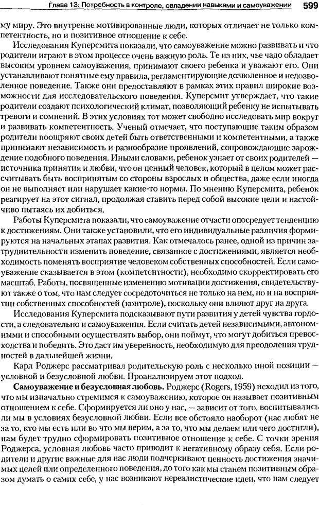 DJVU. Мотивация поведения (5-е издание). Фрэнкин Р. E. Страница 598. Читать онлайн