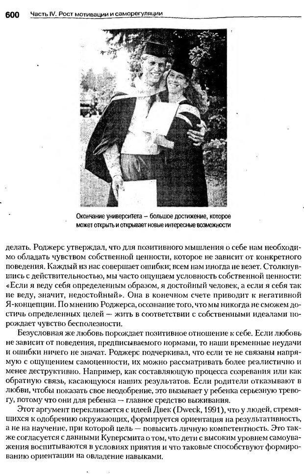 DJVU. Мотивация поведения (5-е издание). Фрэнкин Р. E. Страница 599. Читать онлайн