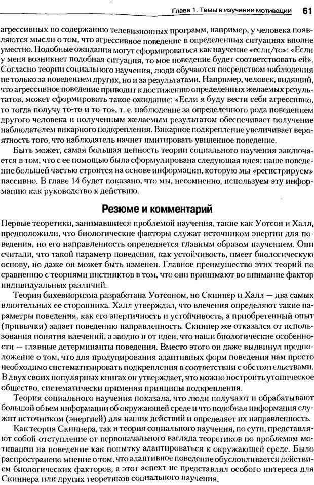 DJVU. Мотивация поведения (5-е издание). Фрэнкин Р. E. Страница 60. Читать онлайн