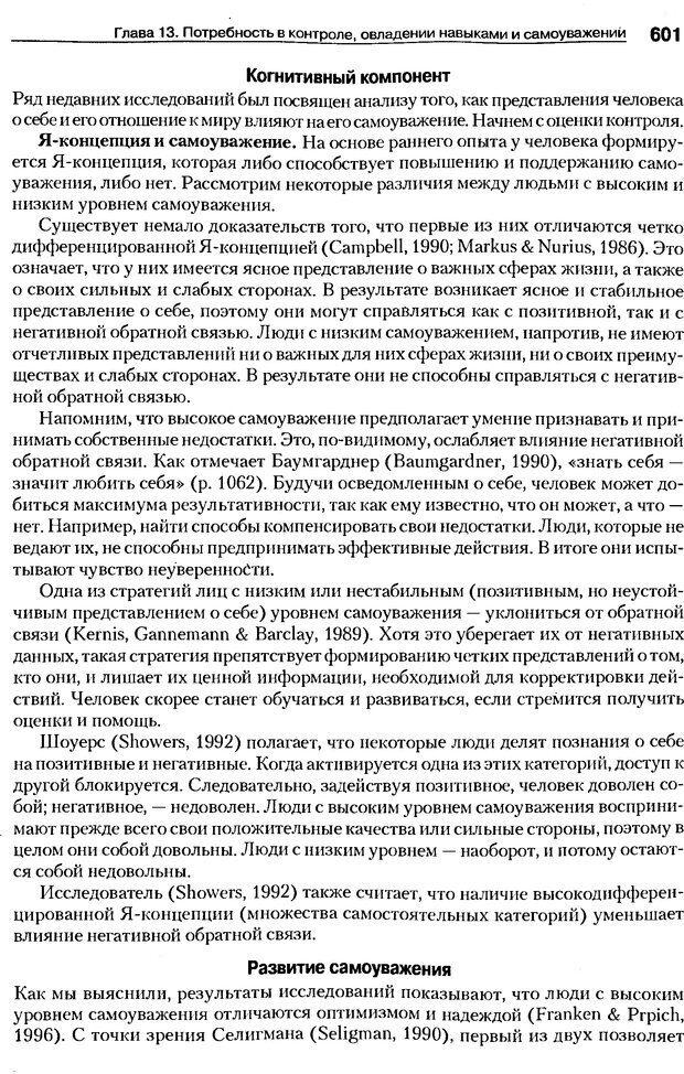 DJVU. Мотивация поведения (5-е издание). Фрэнкин Р. E. Страница 600. Читать онлайн
