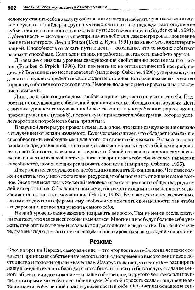 DJVU. Мотивация поведения (5-е издание). Фрэнкин Р. E. Страница 601. Читать онлайн