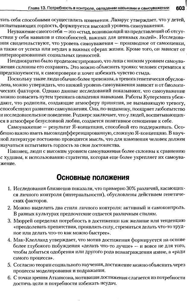 DJVU. Мотивация поведения (5-е издание). Фрэнкин Р. E. Страница 602. Читать онлайн