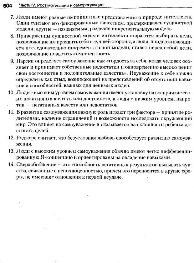 DJVU. Мотивация поведения (5-е издание). Фрэнкин Р. E. Страница 603. Читать онлайн