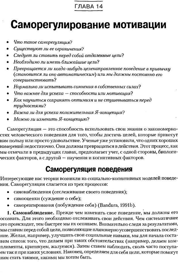 DJVU. Мотивация поведения (5-е издание). Фрэнкин Р. E. Страница 604. Читать онлайн