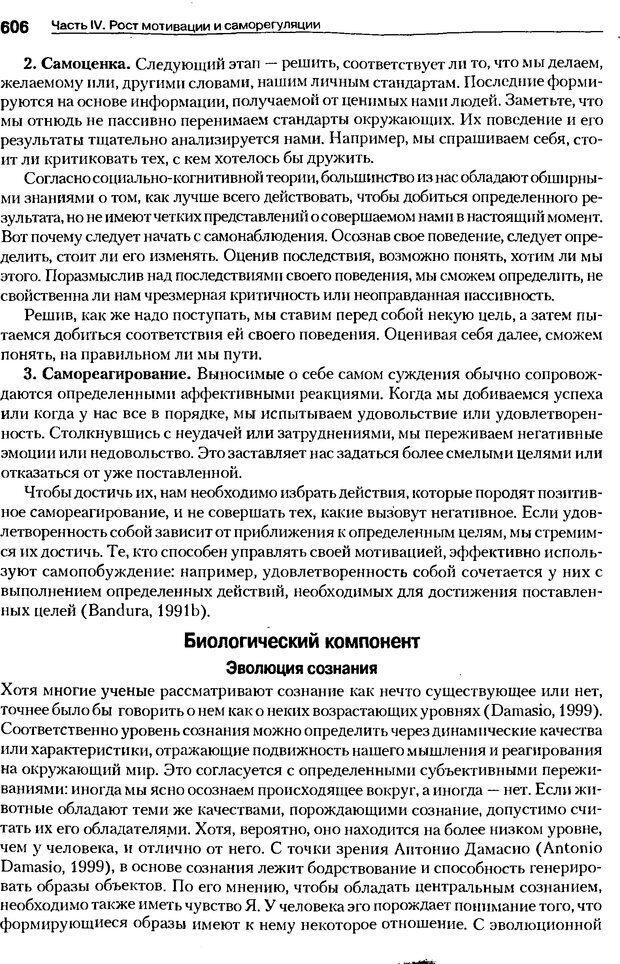 DJVU. Мотивация поведения (5-е издание). Фрэнкин Р. E. Страница 605. Читать онлайн