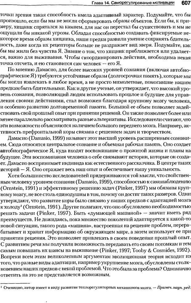 DJVU. Мотивация поведения (5-е издание). Фрэнкин Р. E. Страница 606. Читать онлайн
