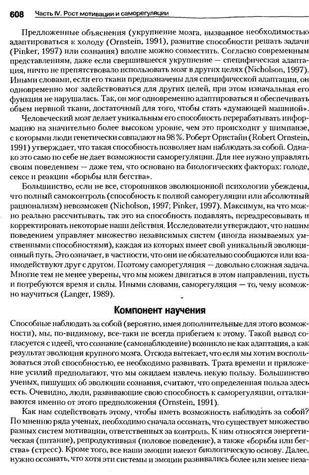 DJVU. Мотивация поведения (5-е издание). Фрэнкин Р. E. Страница 607. Читать онлайн