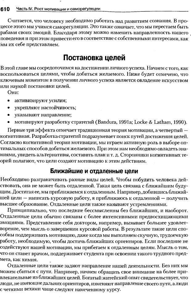 DJVU. Мотивация поведения (5-е издание). Фрэнкин Р. E. Страница 609. Читать онлайн