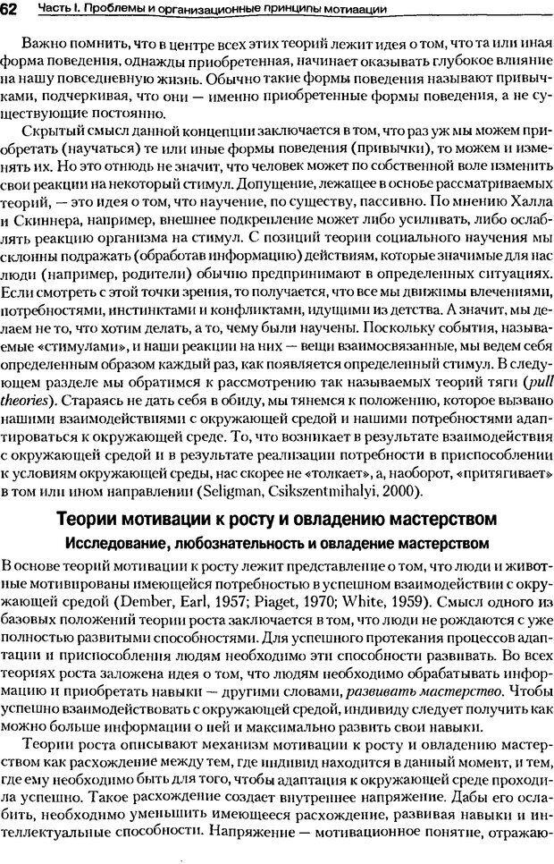 DJVU. Мотивация поведения (5-е издание). Фрэнкин Р. E. Страница 61. Читать онлайн