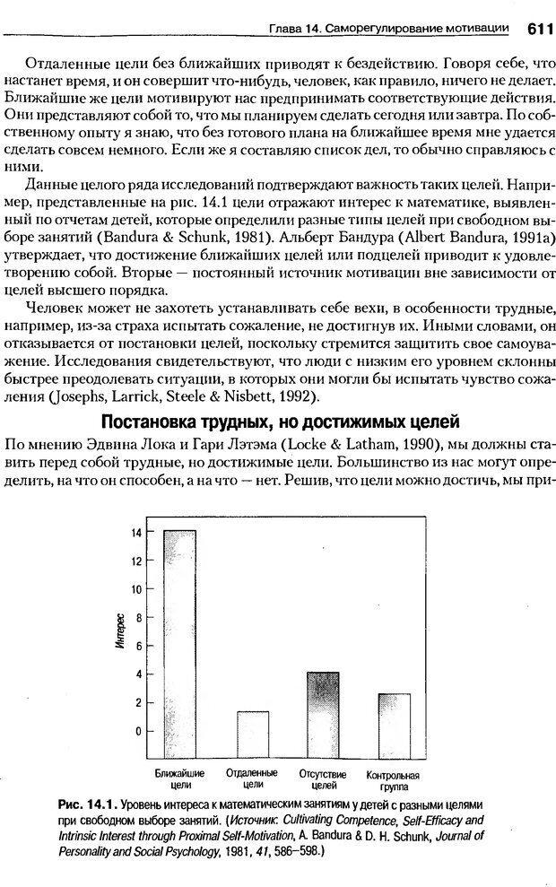 DJVU. Мотивация поведения (5-е издание). Фрэнкин Р. E. Страница 610. Читать онлайн