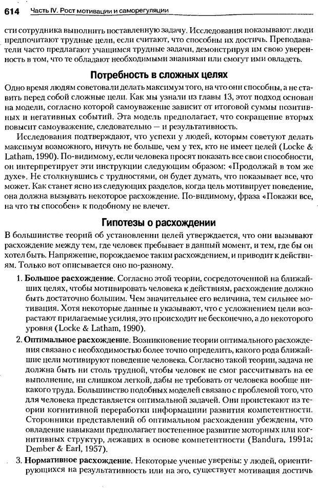 DJVU. Мотивация поведения (5-е издание). Фрэнкин Р. E. Страница 613. Читать онлайн