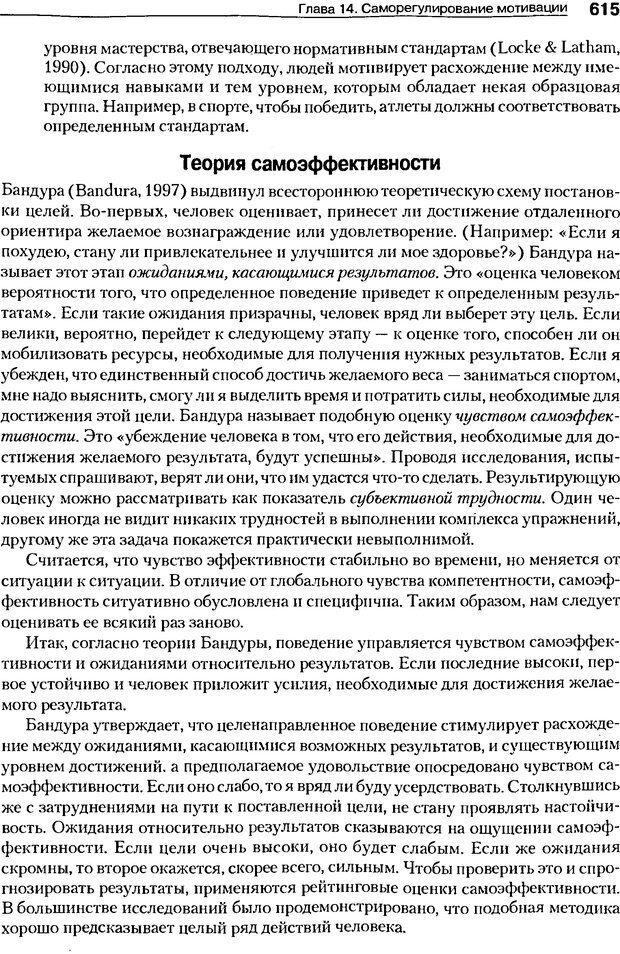 DJVU. Мотивация поведения (5-е издание). Фрэнкин Р. E. Страница 614. Читать онлайн