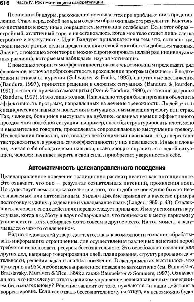 DJVU. Мотивация поведения (5-е издание). Фрэнкин Р. E. Страница 615. Читать онлайн