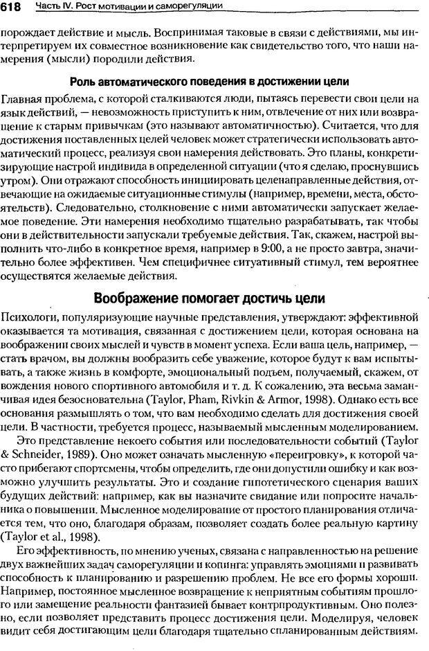 DJVU. Мотивация поведения (5-е издание). Фрэнкин Р. E. Страница 617. Читать онлайн