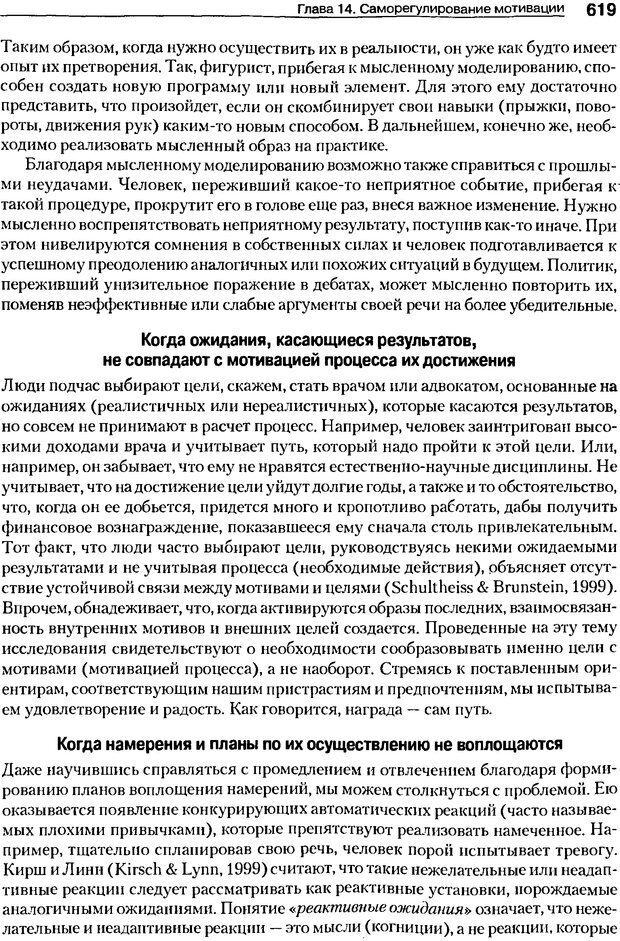 DJVU. Мотивация поведения (5-е издание). Фрэнкин Р. E. Страница 618. Читать онлайн